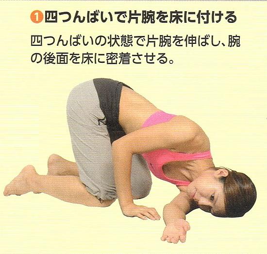 棘下筋のストレッチ3