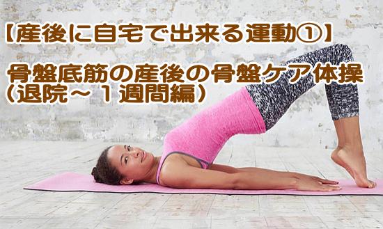 産後の運動・体操