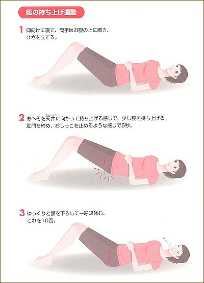 産後の体操8