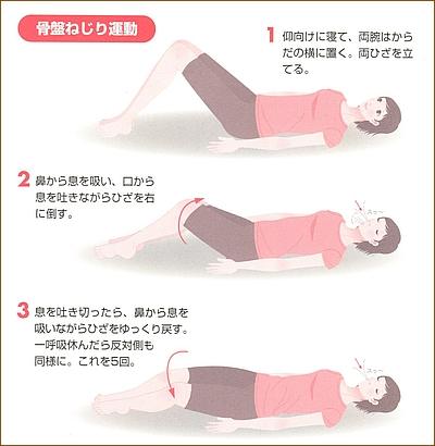 産後の体操9