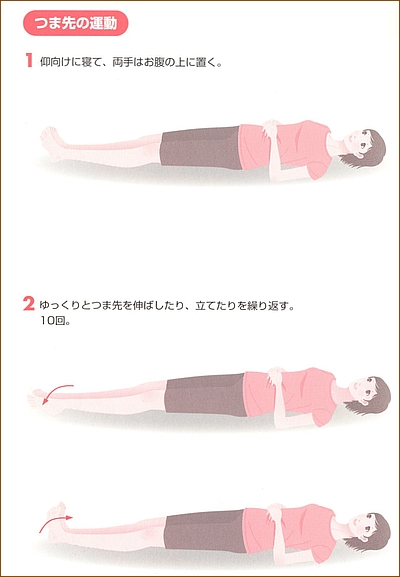 産後体操2