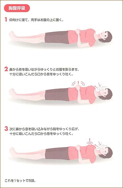 産後の体操4