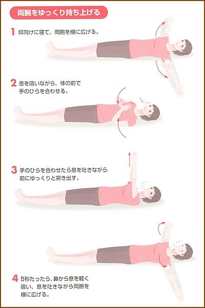 産後の体操6