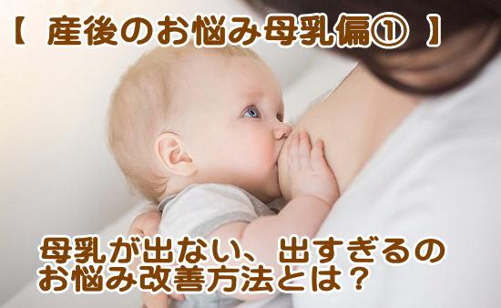 母乳が出ない、出すぎる