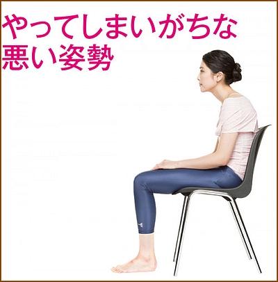 悪い座り方2