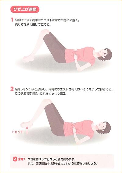 産後の腹筋運動2