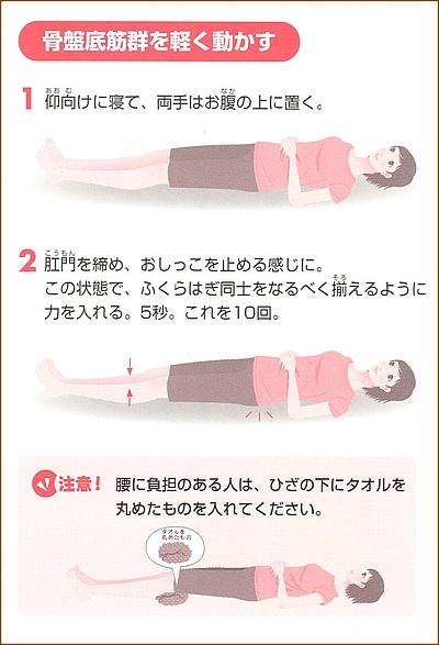 骨盤底筋群の運動1