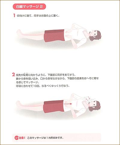 産後の白線解消ダイエットマッサージ2