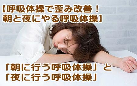 呼吸体操で歪み改善。朝と夜にやる骨盤と背骨の呼吸体操で歪み解消