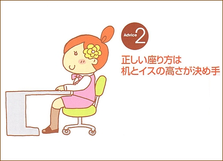 正しい座り方は椅子と机の高さが決め手です