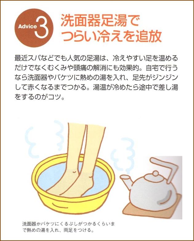 洗面器足湯で辛い冷えを追放しましょう