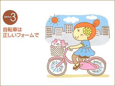 自転車は正しいフォームでこぎましょう