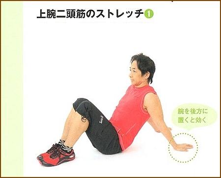 座った状態で上腕二頭筋を伸ばすストレッチ1