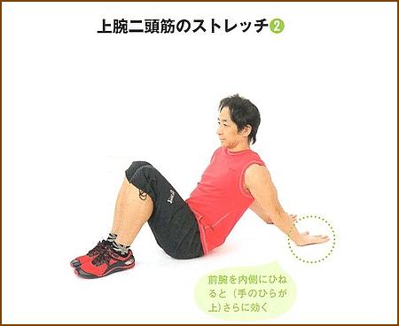 座った状態で上腕二頭筋を伸ばすストレッチ2