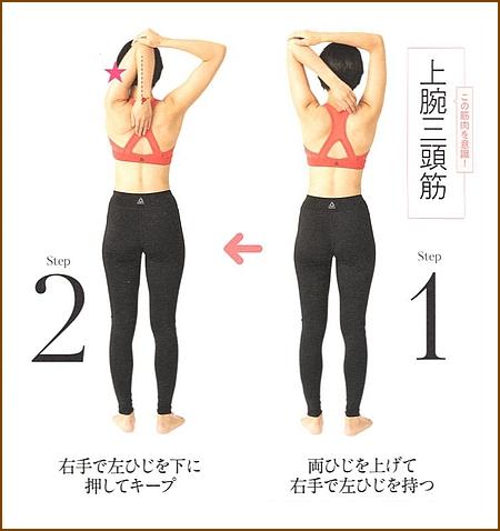 上腕三頭筋のストレッチ(簡単)