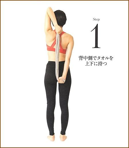 上腕三頭筋のストレッチ(タオルを使ったストレッチ)1
