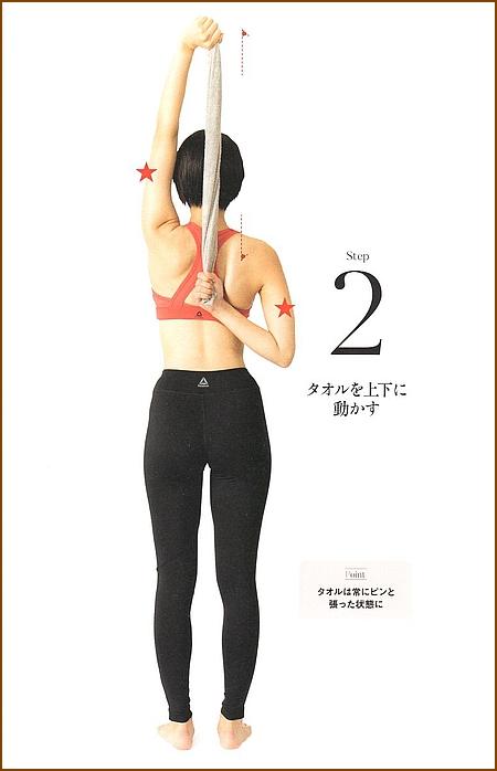 上腕三頭筋のストレッチ(タオルを使ったストレッチ)2