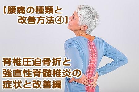 骨粗鬆症による脊椎圧迫骨折と強直性脊髄椎炎の症状と改善