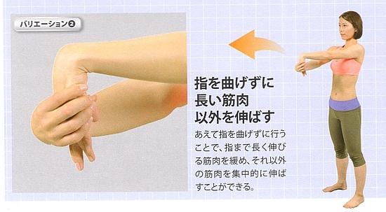 前腕伸筋群のストレッチ③