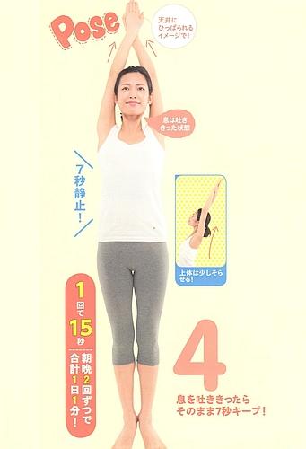 ぽっこりお腹改善運動「基本編」4