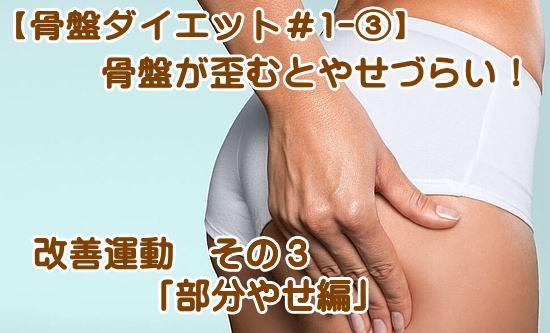 大きなお尻と太い脚の改善運動③部分やせの応用編