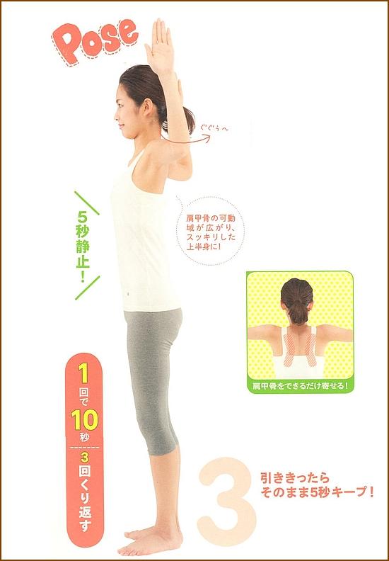 肩甲骨の可動域を広げてすっきりとした肩周りや背中に3