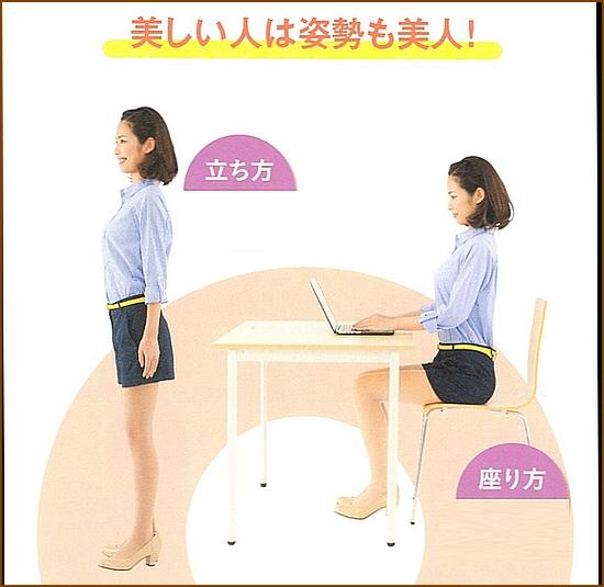 綺麗な体型を作り出すための姿勢
