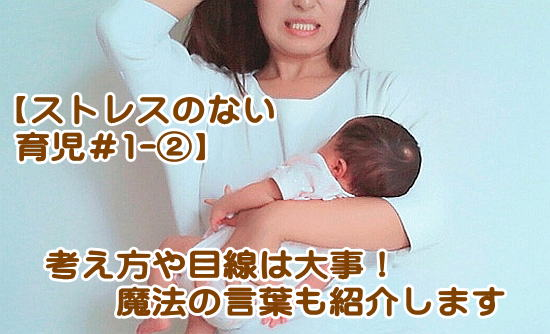 ストレスを溜めない育児