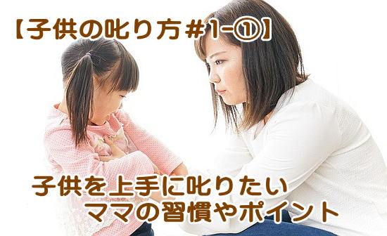 育児|産後のママの日々の習慣②|子供の上手な叱り方1
