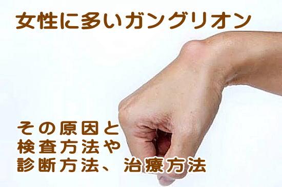 ガングリオン その症状の原因、検査方法や治療法