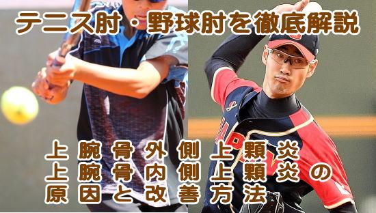 テニス肘、内外野球肘、上腕骨外側、内側上顆炎の原因、改善方法