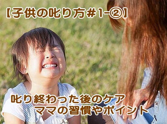 育児、産後のママの日々の習慣②子供の上手な叱り方2