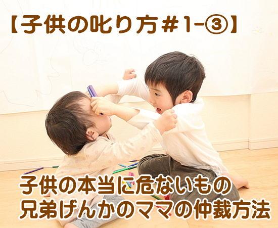 ママの日々の習慣②子供の上手な叱り方3