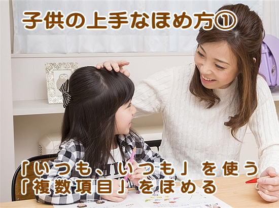 育児|産後のママの日々の習慣③|子供の上手なほめ方1
