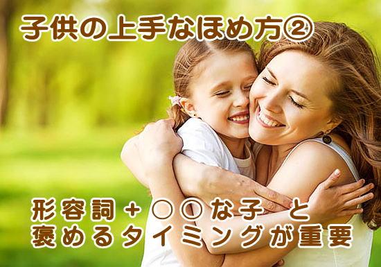 育児、産後のママの日々の習慣3子供の上手なほめ方2