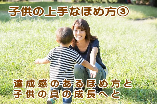 育児、産後のママの日々の習慣③子供の上手なほめ方3