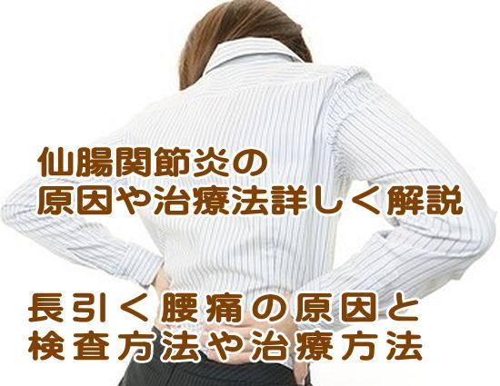 仙腸関節炎