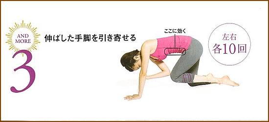 硬くなった腹筋を縦に伸ばす「対角線手足伸ばし」3