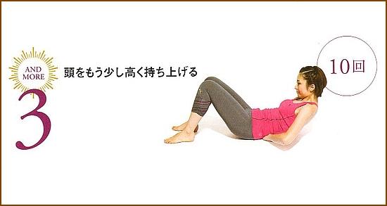硬いい腰と弱った腹筋をいっぺんに強化「へそ見腹筋 」3