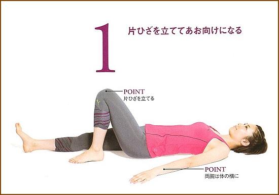 お尻と太もも裏を強化「片足上げヒップリフト」1
