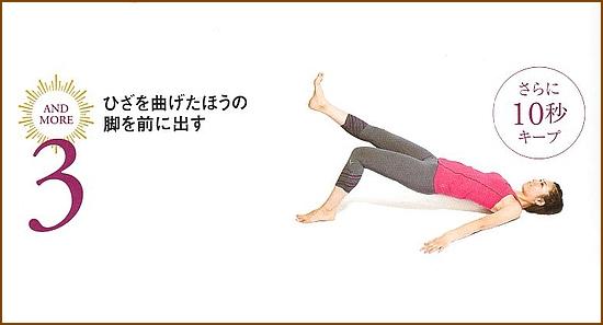 お尻と太もも裏を強化「片足上げヒップリフト」3