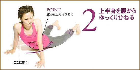 硬くなったお腹の筋肉ゆるめる「腕立て腰ひねり」2