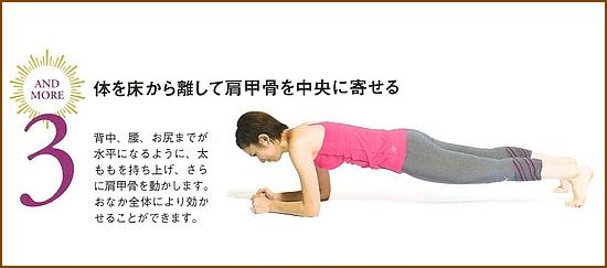 お腹の筋肉を鍛える「肩甲骨腕立て」3