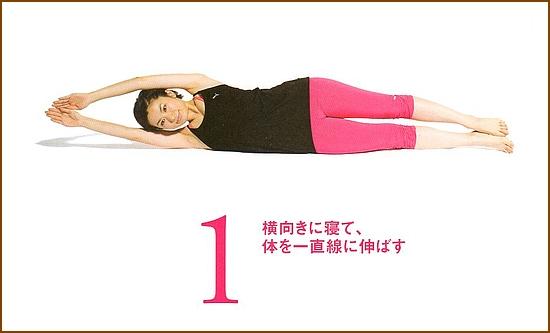 くびれ作りと下腹の脂肪ダイエットV字ひねり腹筋1