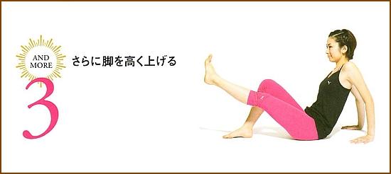 足を持ち上げて腹部の筋肉を強化片足上げ下げ3