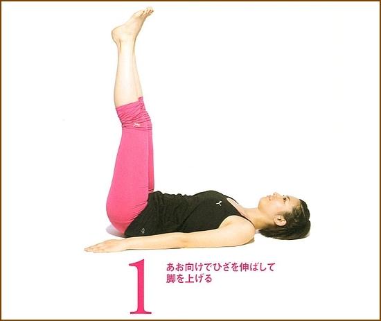 お腹で両足を持ち上げて、腹筋力を強化する両足持ち上げ1