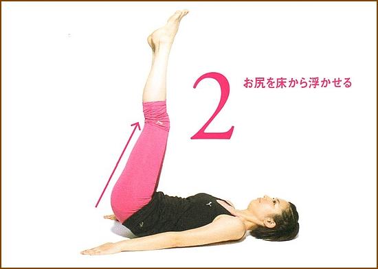 お腹で両足を持ち上げて、腹筋力を強化する両足持ち上げ2