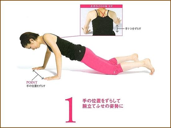 1: 手の位置をずらして腕立て伏せの姿勢に
