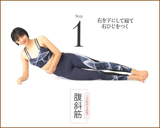 下側の腹斜筋を強化ダイエット・サイドピラーヒップリフト1